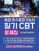 2018 용접특수용접기능사 필기 CBT 문제집