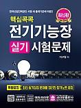 핵심콕콕 전기기능장 실기시험문제 (개정판5쇄)