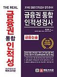 2018 The Real 금융권 통합 인적성검사+금융논술