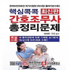 2018 핵심콕콕 간호조무사 총정리문제