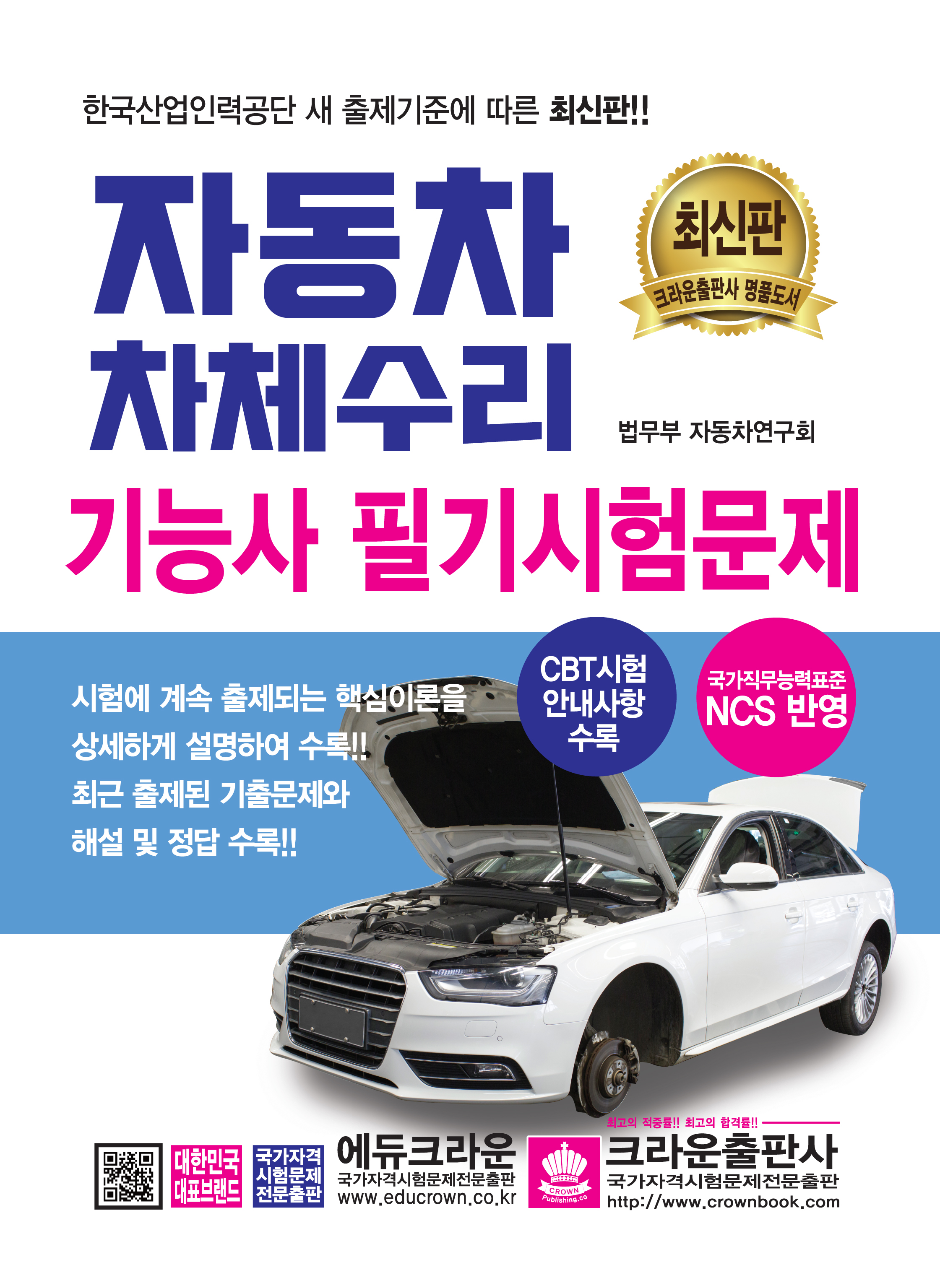 자동차차체수리기능사  필기시험문제 (개정3판 4쇄)