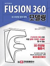 3D 프린팅 완전 정복 FUSION 360 모델링