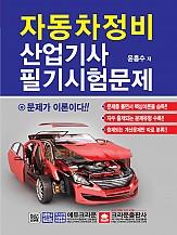 2018 자동차정비산업기사 필기시험문제