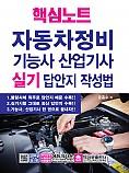 2018 핵심노트 자동차정비기능사 산업기사  실기 답안지 작성법