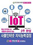 IoT 사물인터넷  지식능력검정 2주완성 - 핵심 요약정리 및 기출문제 풀이와 정답