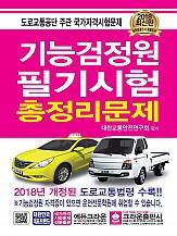 2018 기능검정원 필기시험 총정리문제