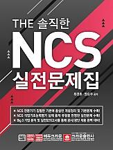 THE 솔직한 NCS 실전문제집 (초판3쇄)
