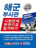 해군부사관 시험문제 한권으로 합격하기 (개정2판3쇄)