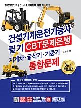 2018 건설기계운전기능사 필기 CBT문제은행 지게차ㆍ굴삭기ㆍ기중기