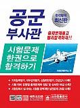 공군부사관 시험문제 한권으로 합격하기 (개정2판3쇄)