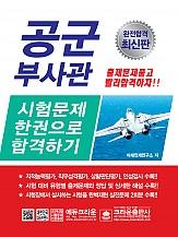 공군부사관 시험문제 한권으로 합격하기