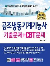 2018 공조냉동기계기능사 기출문제+CBT문제