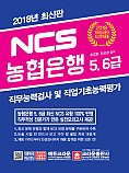 2018 NCS 농협은행 5, 6급 직무능력검사 및 직업기초능력평가