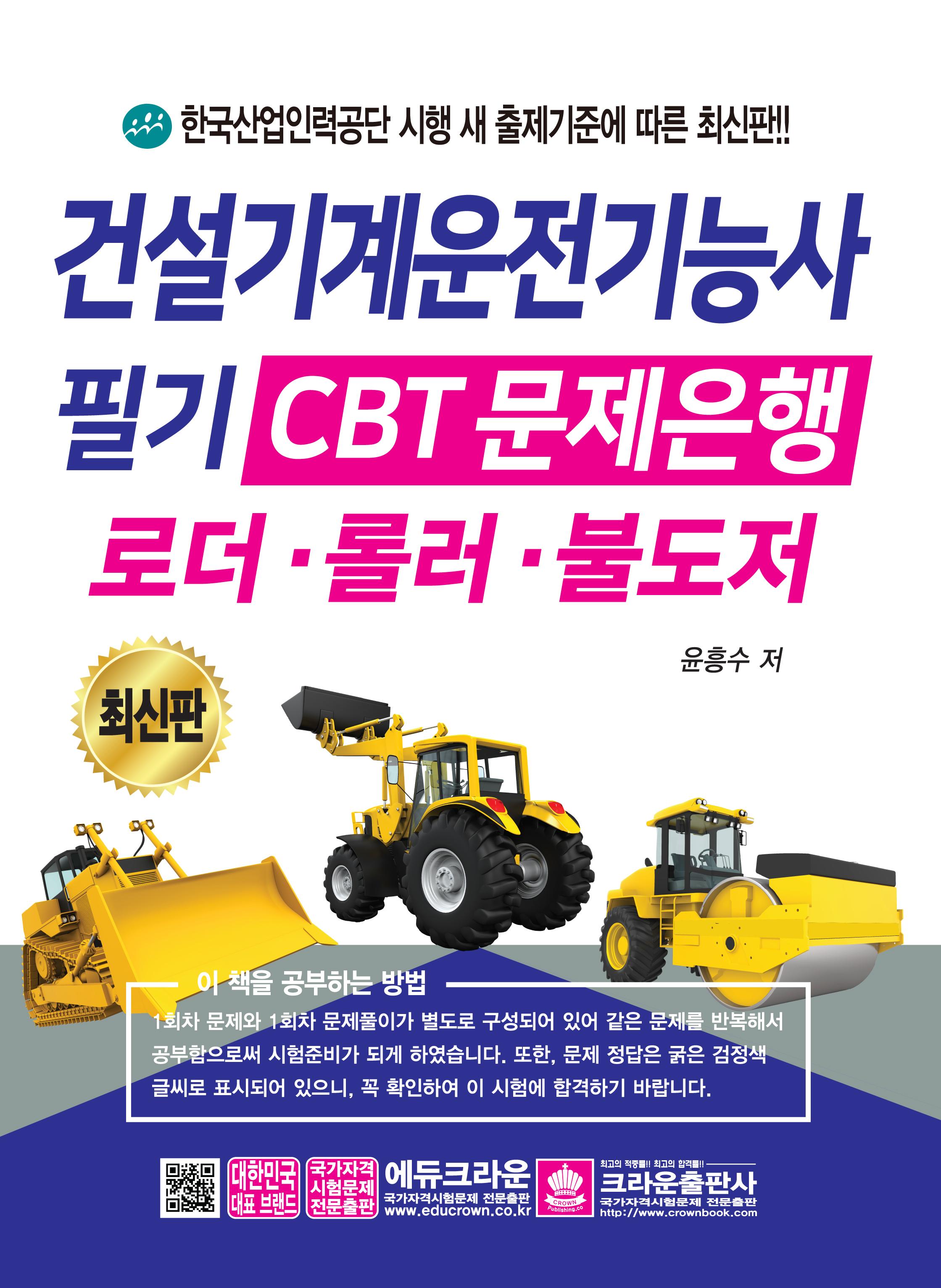 2019 건설기계운전기능사 필기 CBT문제은행 로더ㆍ롤러ㆍ불도저
