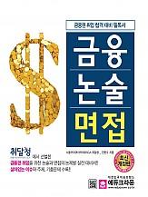 2019 금융논술면접