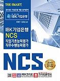 THE SMART!  IBK 기업은행  NCS 직업기초능력평가 직무수행능력평가