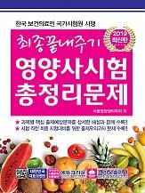 2019 최종끝내주기 영양사시험 총정리문제