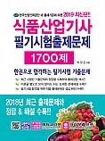 2019 식품산업기사 필기시험 출제문제 1700제