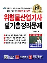 2019  위험물산업기사 필기 총정리문제