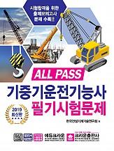 2019 ALL PASS 기중기운전기능사 필기시험문제