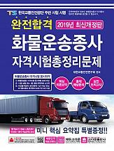 2019 완전합격 화물운송종사 자격시험 총정리문제(구판)