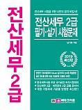 2019 전산세무 2급 필기·실기 시험문제