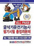 2019 ALL PASS 굴삭기운전기능사  필기시험 총정리문제