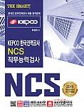 2019 THE SMART!  KEPCO 한국전력공사 NCS 직무능력검사