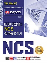 2019 THE SMART!  KEPCO 한국전력공사 NCS 직무능력검사 (초판2쇄)