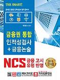 2019 금융권 통합 인적성검사+금융논술