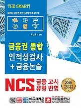 금융권 통합 인적성검사+금융논술 (개정판2쇄)(구판)