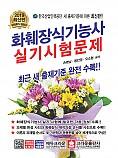 2019 화훼장식기능사 실기시험문제