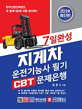 2019 7일 완성 지게차 운전기능사 필기 CBT문제은행