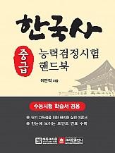 한국사 능력검정시험 핸드북 중급 (개정판2쇄)