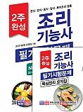 2019 2주 완성 조리기능사 필기시험문제