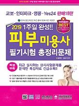 2019 1주일 완성 피부미용사 필기시험 총정리문제