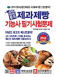 2019 NEW 완전합격 제과제빵기능사 필기시험문제