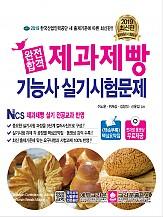 2019 완전합격 제과제빵기능사 실기시험문제