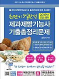 2019 최단기 3일완성 제과제빵기능사 기출총정리문제
