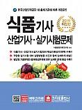 2019 식품기사 산업기사 실기시험문제(구판)