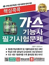 핵심콕콕 가스기능사 필기시험문제 (개정3판3쇄)