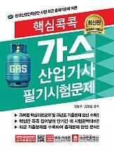 2019 핵심콕콕 가스산업기사 필기시험문제