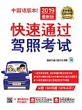 2019 운전면허시험 빨리합격하기(중국어판)