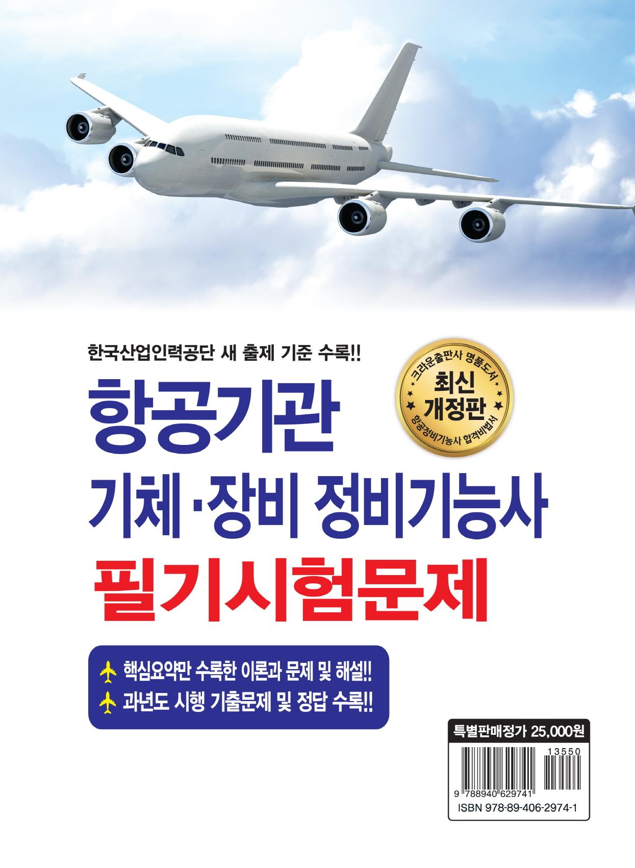 항공기관 기체ㆍ장비 정비기능사 필기시험문제 (개정2판4쇄)
