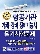 2019 항공기관 기체ㆍ장비 정비기능사 필기시험문제