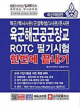 2019 육군해군공군 장교 ROTC  필기시험 한번에 끝내기