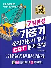 2019 7일완성 기중기운전기능사 필기 CBT 문제은행