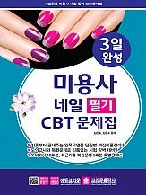 2019 3일 완성 미용사 네일 필기 CBT 문제집