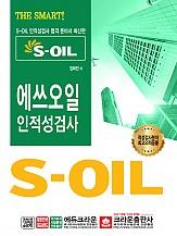 2019 S-OIL 에쓰오일 인적성검사