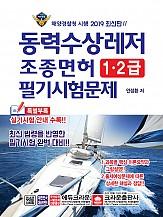 2019  동력수상레저 조종면허 1․2급 필기시험문제